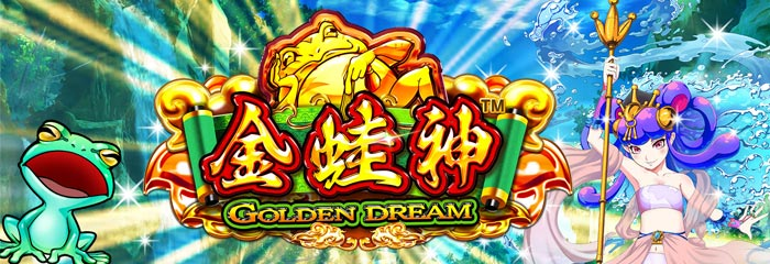 金蛙神 Golden Dream