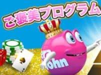ベラジョンカジノご褒美プログラムがリニュアル!