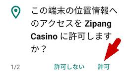 ジパングカジノ (Zipang Casino) アンドロイドアプリインストール