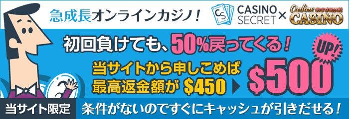 カジノシークレット (Casino Secret) 50% $500キャッシュバック!