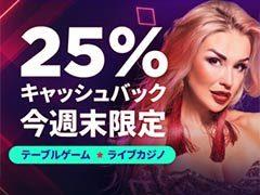 ビットスターズ (Bitstarz) 週末25%キャッシュバック!