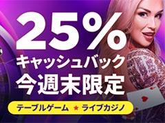 ビットスターズ (Bitstarz) 25%キャッシュバック