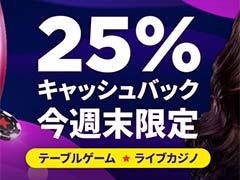 ビットスターズ (Bitstarz) 週末25%キャッシュバック