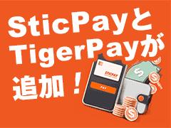 ボンズカジノ (Bons Casino) SticPay & TigerPay 対応!