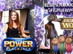 カジノシークレット (Casino Secret) トーナメント