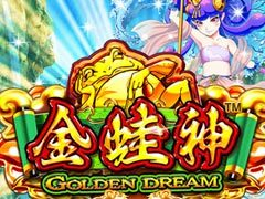 金蛙神 (Golden Dream)