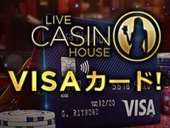 ライブカジノハウス (Live Casino House) VISAカード復活!