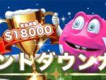 ベラジョンカジノ (Vera & John Casino) カウントダウンカップ