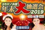 ジパングカジノ (Zipang Casino) 年末大抽選会2019