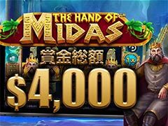 Hand of Midas 4月13日~賞金$4,000キャッシュドロップ開催!