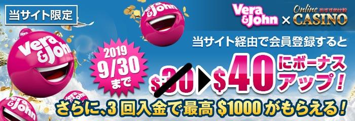 ベラジョン (Vera & John Casino) $40登録ボーナス